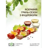 Яркий гриль-сезон с ФУДРЕФОРМ!